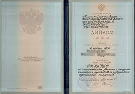Нотариальный перевод диплома перевод аттестата с нотариальным  Пример перевода диплома с русского языка на английский язык с нотариальным заверением