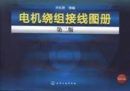 motor winding wiring diagram book 2nd edition chinese edition by motor winding wiring diagram book 2nd edition chinese edition by qiao zhang jun deng 9787122127594 paperback liu xing