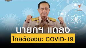 นายกฯ แถลงย้ำมาตรการ นำไทยผ่านวิกฤต COVID-19 - YouTube