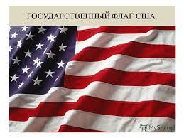Презентация на тему США ЭГП И ХАРАКТЕРИСТИКА НАСЕЛЕНИЯ СТРАНЫ  2 ГОСУДАРСТВЕННЫЙ ФЛАГ США 2