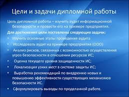 Аудит информационной безопасности презентация онлайн Дипломная работа Введение Актуальность Цели и задачи дипломной работы