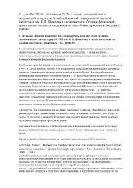 темы магистерских диссертаций Кафедра фондового рынка и рынка  С 1 декабря 2011 г по 1 января 2012 г в отделе экономической и