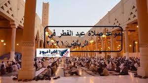 موعد صلاة عيد الفطر في الرياض 2021 تابع توقيت صلاة العيد في المدن السعودية  1442 - إقرأ نيوز