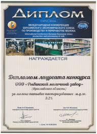 Награды Рыбинский молочный завод Молоко питьевое 3 2%