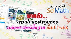 มาแล้ว…ดาวน์โหลดฟรีคู่มือครู รายวิชาพื้นฐานคณิตศาสตร์ ชั้นป.1-ม.6 - ครูอาชีพ