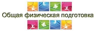 Контрольные нормативы по физической культуре Сетевой кабинет  Контрольные нормативы по физической культуре