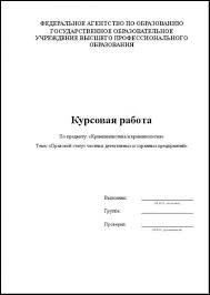 Правовой статус частных детективных и охранных предприятий  Правовой статус частных детективных и охранных предприятий Курсовая работа
