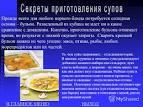 Презентации на тему приготовление супа