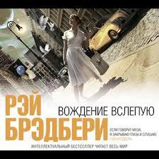 Вождение вслепую (сборник) - Аудиокнига - <b>Рэй Брэдбери</b> - Storytel