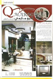 File:Q marmi Marble - Trading - Decoration.jpg