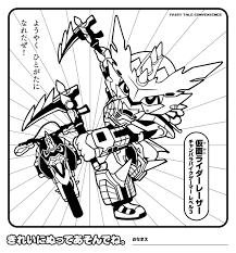 落書きlv3仮面ライダーレーザー Fairy Tail Convenience