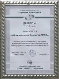 Диплом за лидерство в производстве бронированных автомобилей  Диплом за лидерство в производстве бронированных автомобилей Фольксваген