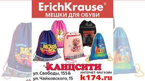 <b>Мешки для обуви Erich</b> Krause купить в Челябинске | Личные ...