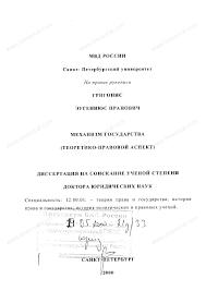 Диссертация на тему Механизм государства Теоретико правовой  Диссертация и автореферат на тему Механизм государства Теоретико правовой аспект dissercat