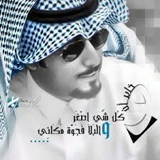 رمزيات واتس سعيد مانع 2019