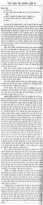 essay on among the creation of god w is greatest in hindi
