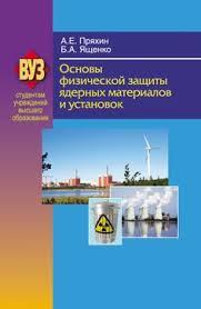 Контрольные задания классы кузовлев zinavsthun  А Е Пряхин Основы физической защиты ядерных материалов и установок