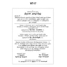 tamil wedding invitation cards