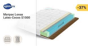<b>Матрас LONAX LATEX-COCOS S1000</b> — купить матрас Лонакс ...