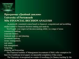 Финансовый анализ в коммерческих организациях презентация онлайн  Программа Двойной диплом university of portsmouth msc financial decision analysis a practically orientated course