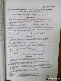 Иллюстрация из для Сборник самостоятельных и контрольных работ  Иллюстрация 7 из 9 для Сборник самостоятельных и контрольных работ к учебникам математики 5 6