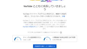 Youtube 収益 化 条件