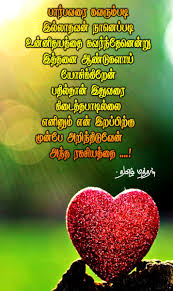 Pin By Bala On Love Poems Tamil Love Poems Life Quotes Poems