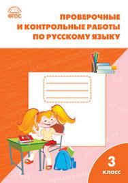 Проверочные и контрольные работы по русскому языку класс ФГОС  Проверочные и контрольные работы по русскому языку 3 класс ФГОС