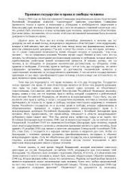 Личные гражданские права человека реферат по праву скачать  Правовое государство и права и свободы человека реферат по праву скачать бесплатно признак Российская Федерация президент