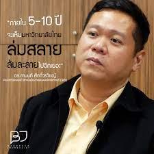 Thai PBS در توییتر