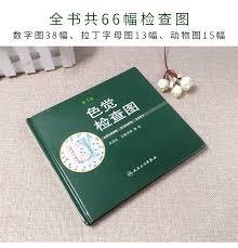 Genuine Color Vision Check Chart 3rd Edition Third Edition Wang Kechang Wang Xinyu Etc Editing Drivers License Physical Examination Color Blind