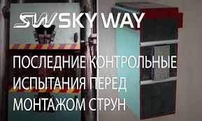 Путеводитель по онлайн заработку skyway Последние контрольные  Последние контрольные испытания перед монтажом струн