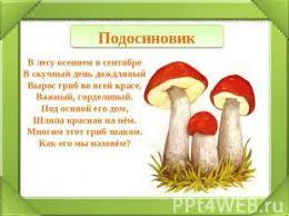 Грибы класс презентация для начальной школы слайда 5 Подосиновик В лесу осеннем в сентябре В скучный день дождливый Вырос гриб во все