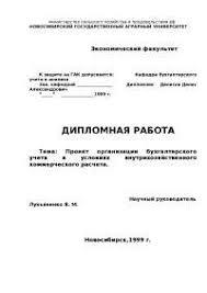 Ипотечный кредит и перспективы развития в РФ диплом по финансам  Межбюджетные отношения в РФ диплом по финансам скачать бесплатно Федеральный местный региональный бюджет неналоговые субвенции финансирование