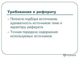 Презентация на тему РЕФЕРАТ Требования к реферату РЕФЕРАТ  3 Требования