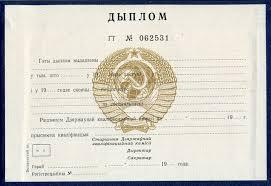 Купить дипломы СССР старого образца в г Москва и городах РФ  Диплом техникума Белорусской ССР