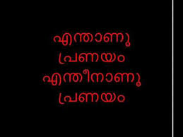 What Is Love A Malayalam Message For All Lovers YouTube Gorgeous Love Messages In Malayalam With Pictures