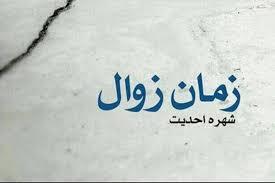 Image result for «زمان زوال» شهره احدیت