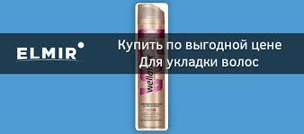 Для укладки волос <b>Hair Company</b> купить недорого в Украине ...