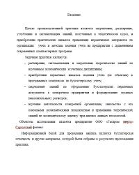 Отчет по производственной учетно финансовой практике ООО Газпром  Отчет по производственной учетно финансовой практике ООО Газпром Энерго 23 11 16