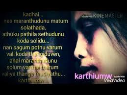 karthiumw love feel kavithai