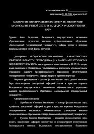 ЗАКЛЮЧЕНИЕ ДИССЕРТАЦИОННОГО СОВЕТА ПО ДИССЕРТАЦИИ НА СОИСКАНИЕ  аттестационное дело дата защиты 21 11 1 аттестационное дело дата защиты протокол 42 ЗАКЛЮЧЕНИЕ ДИССЕРТАЦИОННОГО СОВЕТА ПО ДИССЕРТАЦИИ