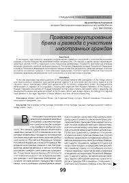 Правовое регулирование брака и развода с участием иностранных  Показать еще