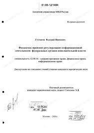 органы исполнительной власти диссертация Федеральные органы исполнительной власти диссертация