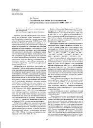 Российская эмиграция в отечественных диссертационных исследованиях  Показать еще