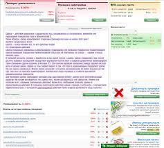 Антиплагиат онлайн краткий обзор онлайн сервисов Проверка работ на плагиат