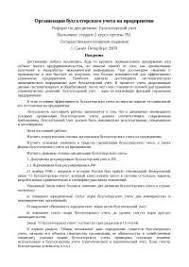 Организация бухгалтерского учета на предприятиях реферат по  Организация бухгалтерского учета на предприятии реферат 2010 по экономике скачать бесплатно документ хозяйственные отчетности норматив нормативный