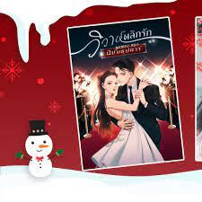 หอหมื่นอักษร - 🎁🎄 Ho Ho Ho~ คริสต์มาสที่หลายๆ...