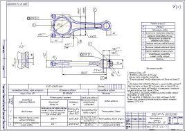 Проект технологии восстановления шатуна ЗИЛ  Ремонт шатуна ЗИЛ 130