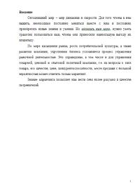 Контрольная работа по Маркетингу Вариант Контрольные работы  Контрольная работа по Маркетингу Вариант 1 18 06 13